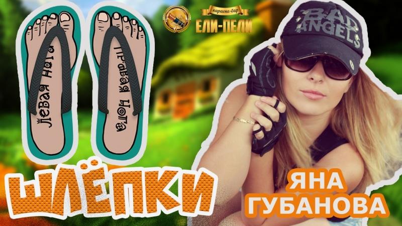 Яна Губанова ШЛЁПКИ