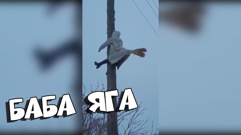 Баба Яга Лютые приколы BugagaTV