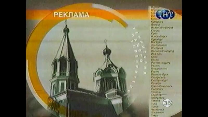 Рекламные заставки (ТНТ, 15.01.2001-18.08.2002) 4 часть