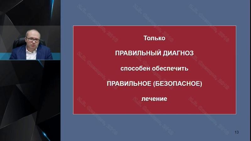 Профессор Слепцов И.В.: Радикальное лечение заболеваний ЩЖ: технологии и обеспечение безопасности