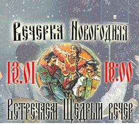 Афиша Краснодар Щедрый вечер. Новогодняя вечерка. 13.01.18