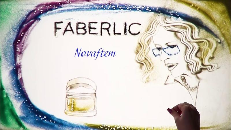 Кислородная косметика FABERLIC