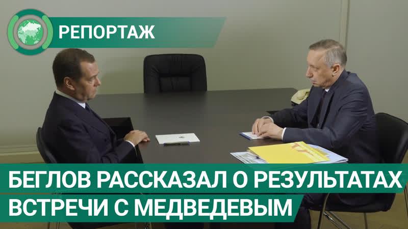 Беглов рассказал о результатах встречи с Медведевым. ФАН-ТВ