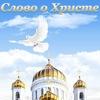 Слово о Христе от Иркутской области