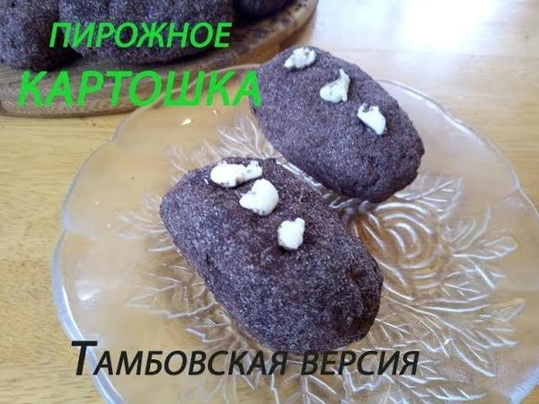 Пирожное Тамбовская картошка. Вкусный рецепт.