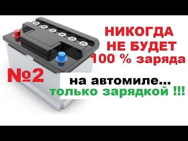 Два способа заряда аккумулятора. Какой из них лучше. Что лучше для АКБ. Часть 2