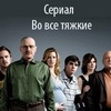 Во все тяжкие. Breaking bad. breaking-bad-serial