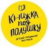 """Детский книжный фестиваль «Книжка под подушку"""""""