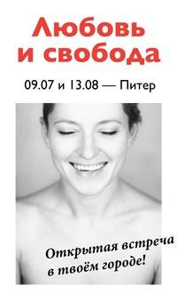 13.08 Питер ♥ Любовь и свобода с Зап ♥— поехали!