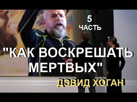 5. ДЭВИД ХОГАН КАК ВОСКРЕШАТЬ МЕРТВЫХ - Конференция во Владивостоке - 2016