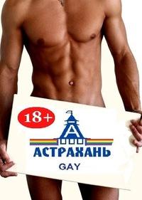 Баня гей парней вконтакте видео