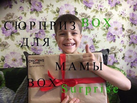 Сюрприз Box распаковка.Surprise box unboxing.