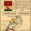 Клуб любителей истории Самарской области
