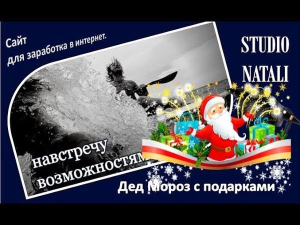 Big behoof/Дед Мороз с подарками