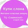 """""""Купи Слона"""" г. Минусинск"""