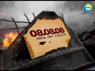 08.08.08 пять лет спустя. Фильм о войне в Осетии (2013 года выпуска).