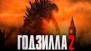 Годзилла 2 2019 Обзор / Трейлер 2 на русском