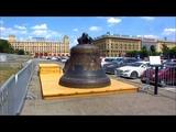 Колокола для Храма Александра Невского. Волгоград 14 07 2018