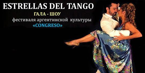 Tango в «Центральном Доме