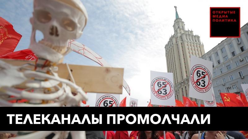 ТВ проигнорировало митинги против пенсионной реформы