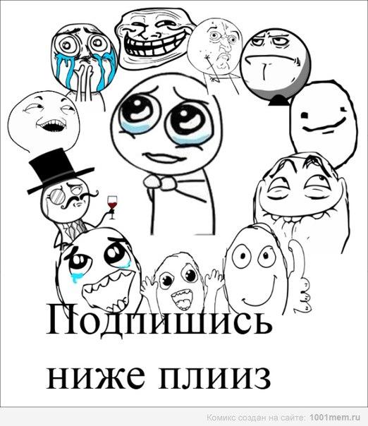 Trollface картинки на аватарку, бесплатные ...: pictures11.ru/trollface-kartinki-na-avatarku.html