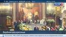 Новости на Россия 24 Православные празднуют Вербное воскресенье