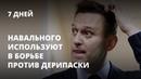 Навального используют в борьбе против Дерипаски. 7 дней с Дмитрием Козенко