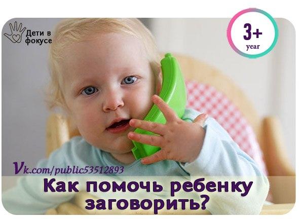 заговор когда ребенок не говорит травматического