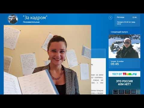 За кадром. Часть 2 о Предназначении и почерке с Ириной Бухаревой. Радио России