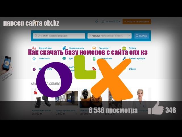 🎭Парсер olx.ua | парсер олх юа 🚦