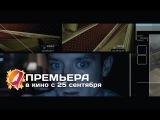 Открытые окна (2014) HD трейлер | премьера 25 сентября