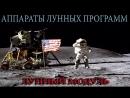 Аппараты лунных программ.Лунный модуль.