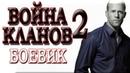 ХОРОШИЙ ФИЛЬМ, КЛАССНЫЙ БОЕВИК - Война кланов 2 Русское кино, Боевик