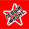 Левый Фронт Тамбовская область
