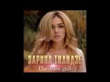 ЗАРИНА ТИЛИДЗЕ - DARDIANI GULI (Клип 2018)