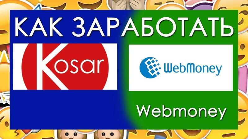 Как и где заработать webmoney, скрин
