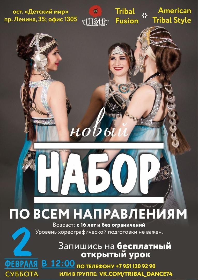 Афиша Челябинск Бесплатный мастер-класс «Погружение в трайбл»