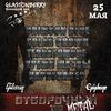 1й отборочный Металл концерт МотоМалорославца'14