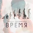 Эльбрус Джанмирзоев альбом Время