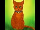 Коты воители Рыжик клипДетская обида