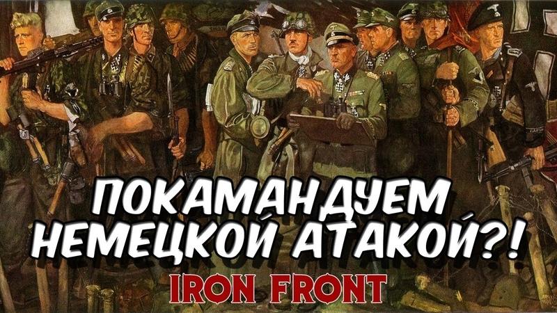 Уничтожить русских любой ценой. Iron Front Red Bear Arma 3. Guten Morgen.