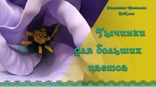 Тычинки для больших цветов из обрезков фоамирана от Светланы Филоненко DIY