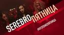 SEREBRO - Пятница Премьера клипа, 2018