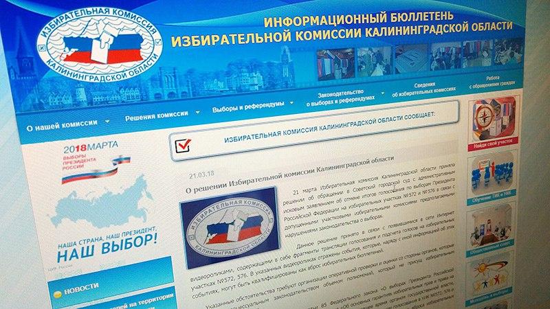 Облизбирком  через суд намерен добиться отмены итогов голосования на двух участках в Советске