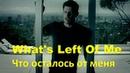Nick Lachey What's Left Of Me текст перевод транскрипция