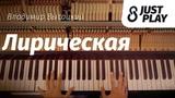 Высоцкий - Лирическая   cover by Just Play