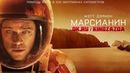 Марсианин HD фантастика приключенческий фильм 2015 16