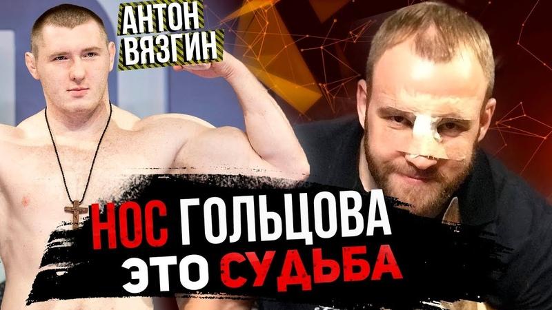 Антон Вязигин - Нос Гольцова - это судьба