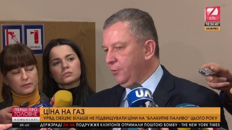 Ціна на газ нові обіцянки уряду Азовський скандал