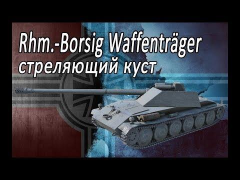 Rhm.-Borsig Waffenträger / Ликвидатор World of Tanks